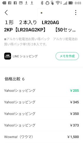 LINEpasha商品検索