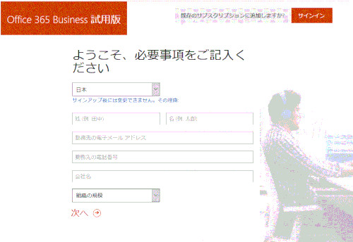 office356business試用版